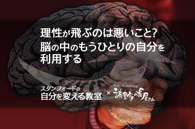 理性が飛ぶのは悪いこと?脳の中のもうひとりの自分を利用する